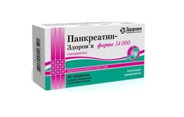 Панкреатин форте в упаковке