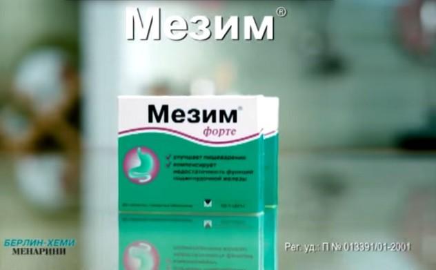 Мезим