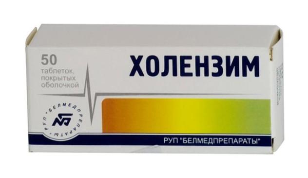 Холензим в упаковке
