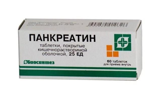 Панкреатин  в коробочке