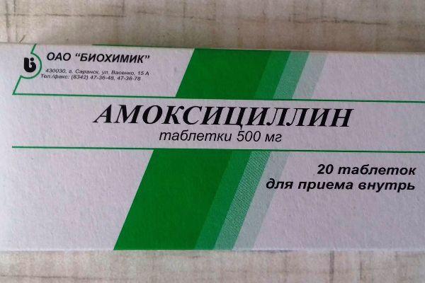 Амоксициллин - лекарство от гастродуоденита